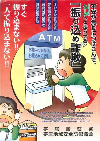 埼玉県秩父郡で振り込め詐欺の未遂 詐欺事件に詳 …