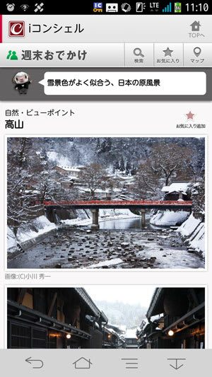 自然/ビューポイント「高山」の紹介画面