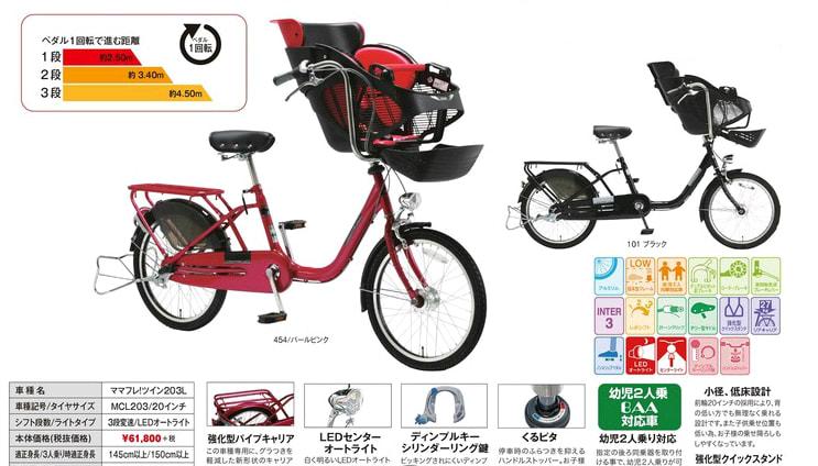 自転車のご紹介です!!アサヒ ...