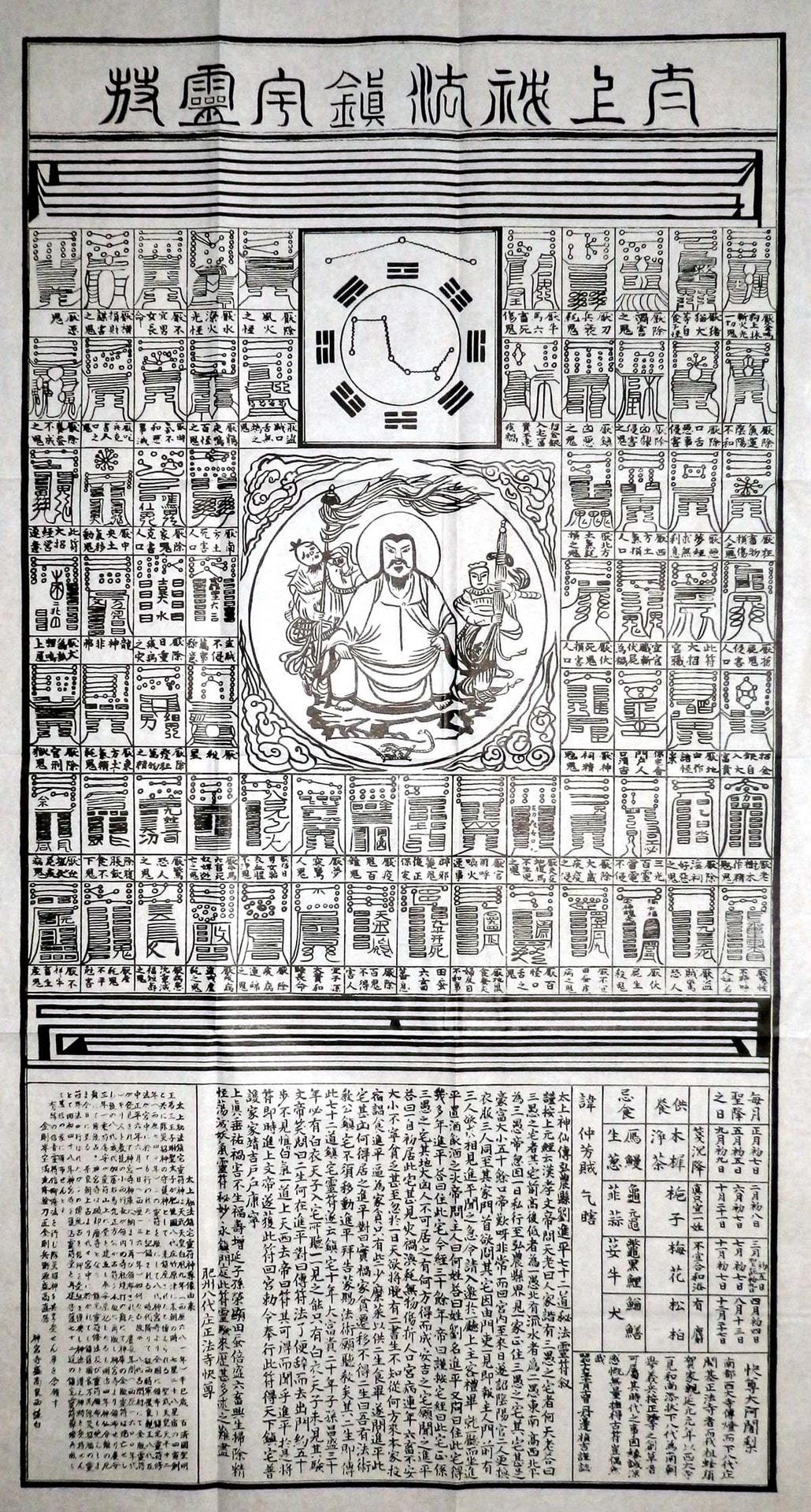 八代の鎮宅霊符神 No337 - 吉田...