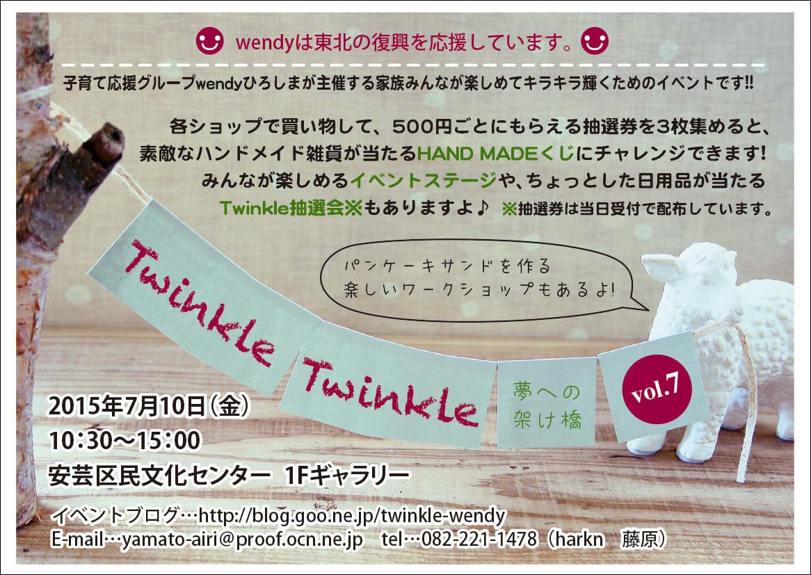 Twinkle Twinkle ~夢への架け橋~