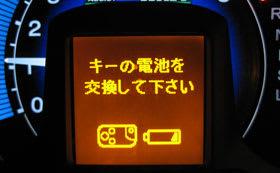 キーの電池を交換してください。