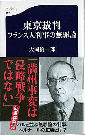 戦後に行われた「極東国際軍事裁判」、いわゆる「東京裁判」にかかわるもの... 「東京裁判 フラン