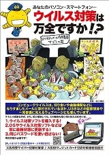 もやしもん×大阪府警「コンピュータウイルス犯罪被害防止対策に関する広報啓発ポスター」