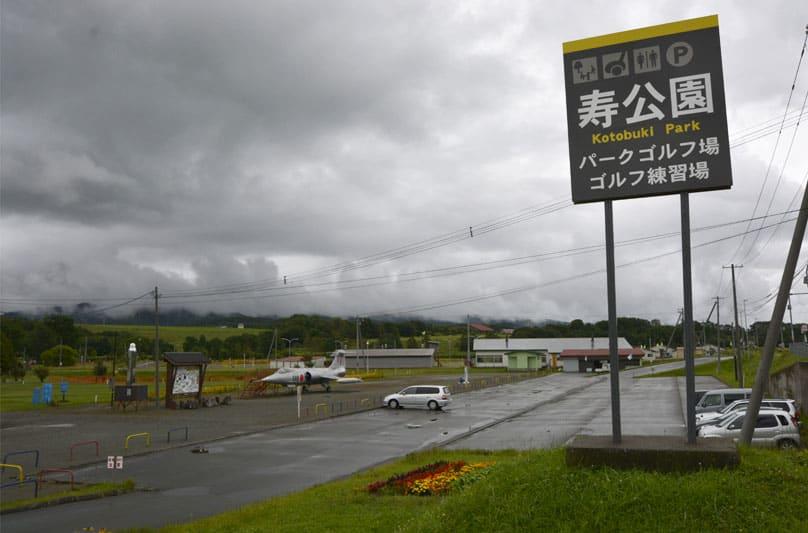 中頓別町 寿公園 F104J 9月4日 2015年 - Model 107