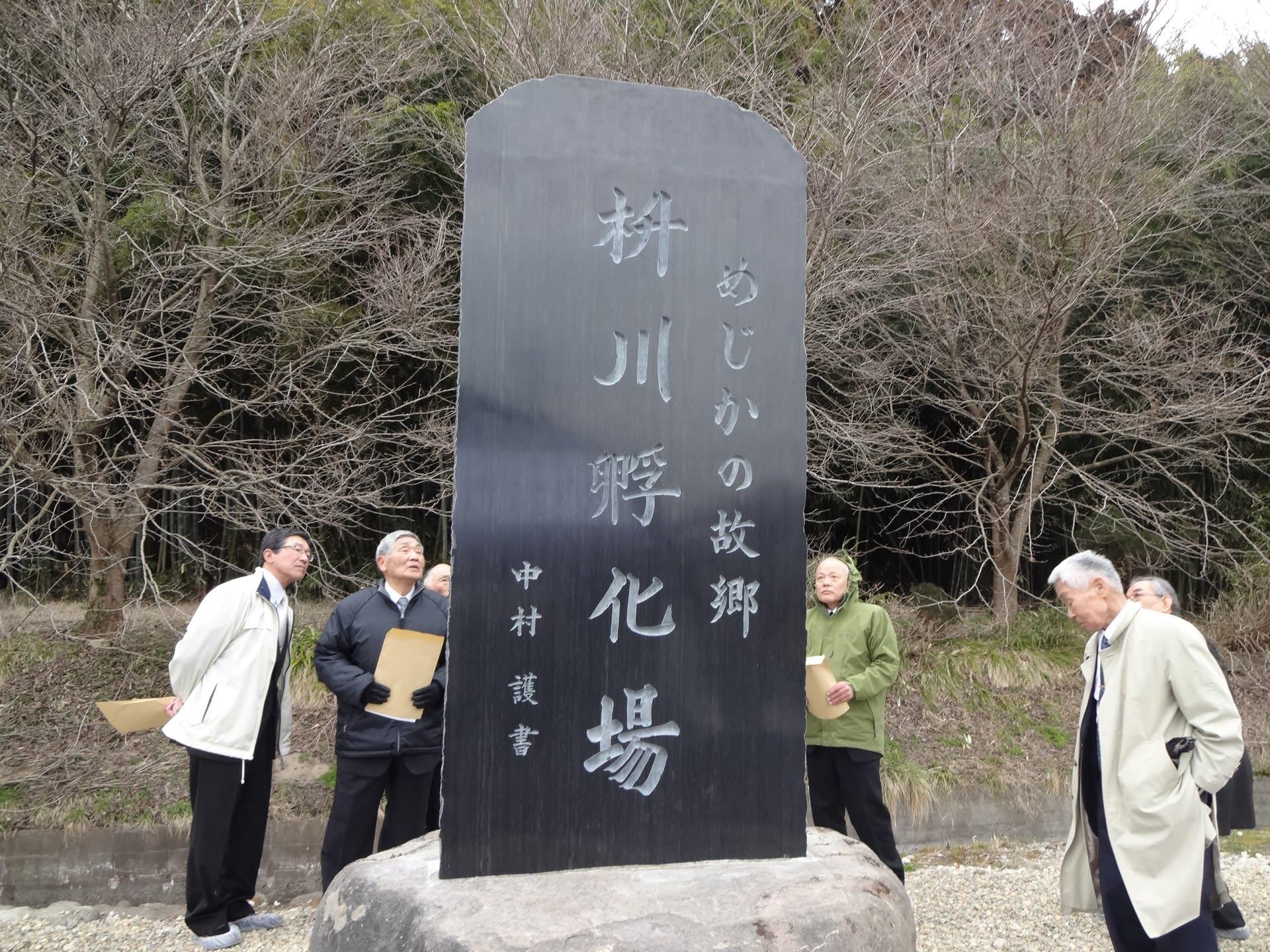 めじかの故郷 桝川孵化場