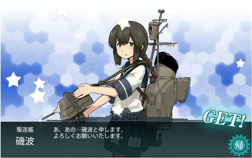 吹雪型 9番艦 駆逐艦