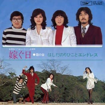 はしだのりひことエンドレス 林竹洋子と「はしだのりひことエンドレス」 @   JapaneseC