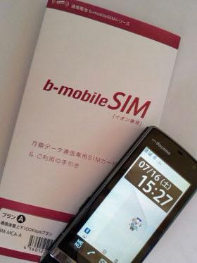 「イオン専用 b-mobile SIM(プランA)」のパッケージとF-01B