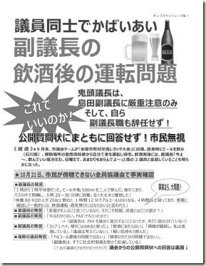 201512オンブズマンちらし_PAGE0000(2)