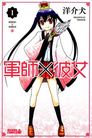 Gunshi_kanojo_01