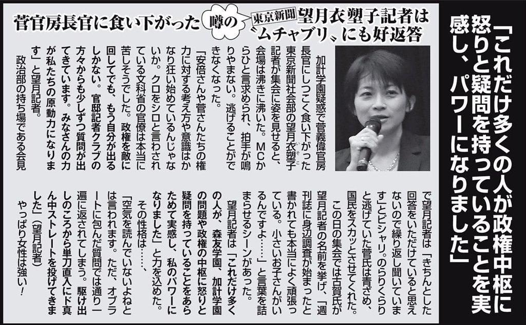 望月衣塑子は極左反日テロリスト・・・・だな。あ、東京新聞社という組織全体かw - 復活日本 ~そ