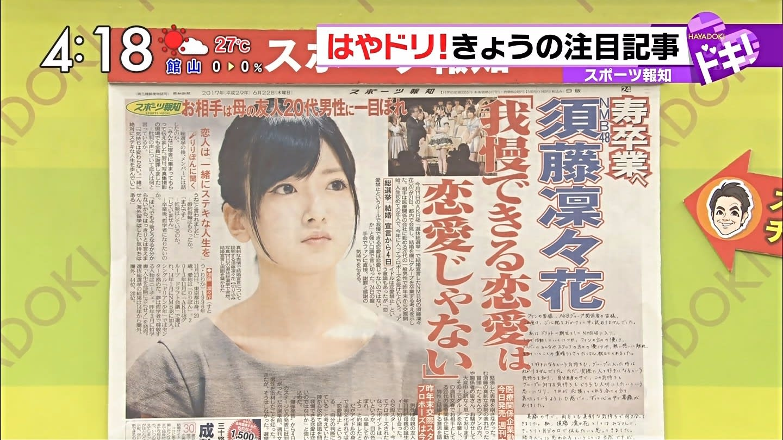 【NMB48】 須藤凜々花 「恋愛禁止で我慢できる恋愛は恋愛じゃない」「NMB48を寿卒業します」 ★23