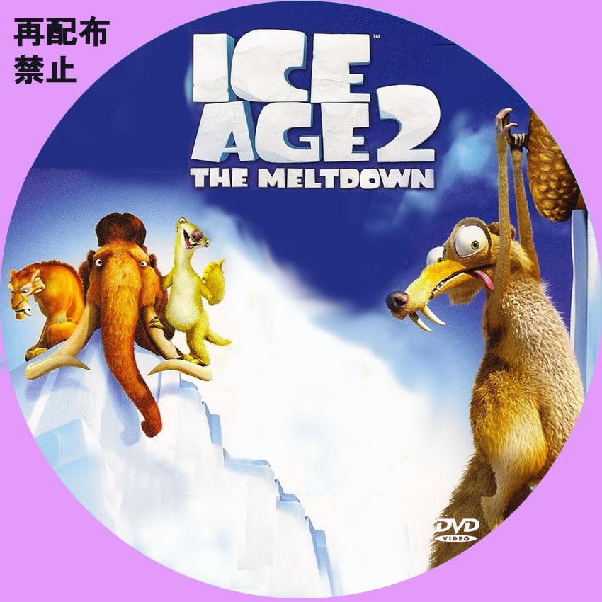 アイスエイジ2 - 自作DVDラベル...