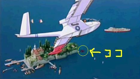 ~ 「紅の豚」のラストより ~ 印のトコロ、赤い飛空挺が泊まってます。... ああ、そうそう、こ