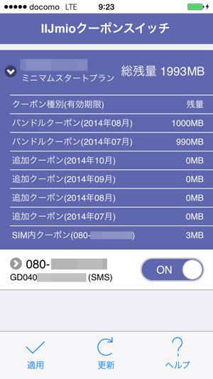 IIJmioクーポンスイッチアプリでクーポンの残通信量を管理