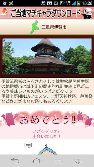 三重県伊賀市の紹介