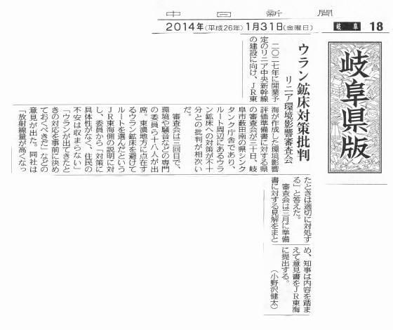 中日新聞岐阜県版_20140131