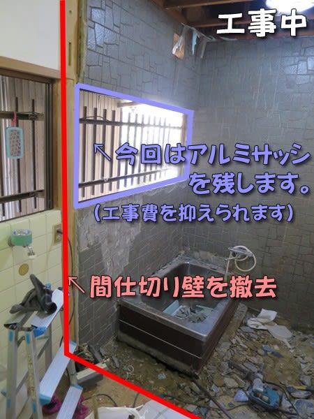 浴室の間仕切り壁撤去