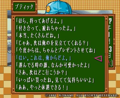 ときめきメモリアル7