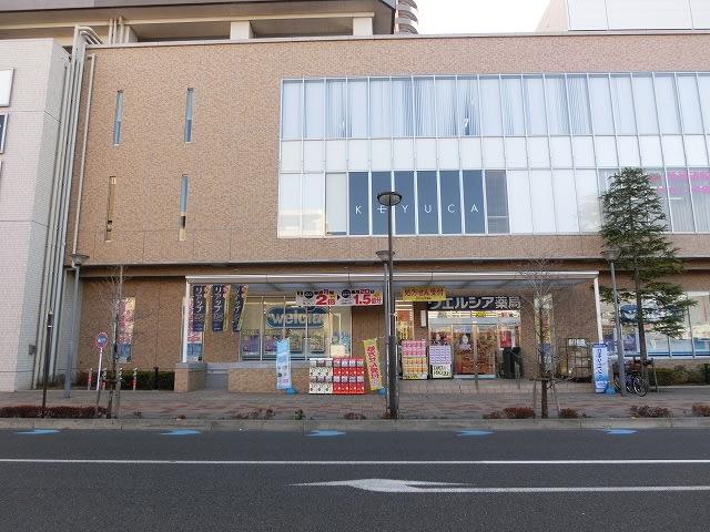 駅前調剤くまさん薬局(さいたま市/ドラッグスト …