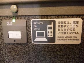 普通車の窓側座席足下にある電源コンセント