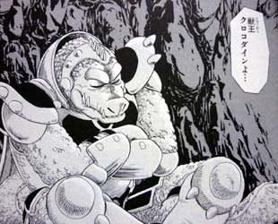 魔王軍 (ダイの大冒険)の画像 p1_8