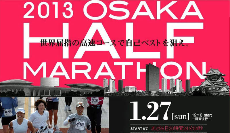 2013_osaka_half_marathon_jackie_ima