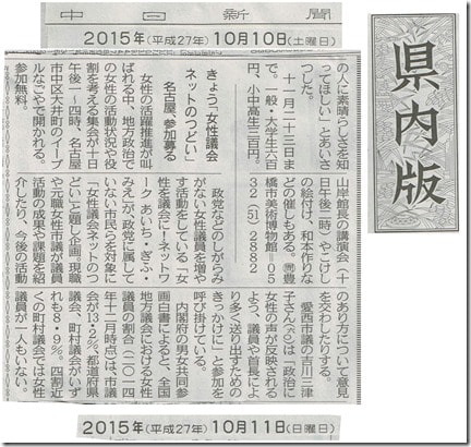 20151010中日