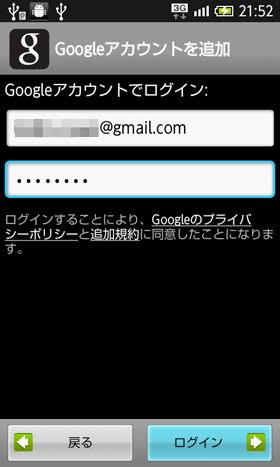 ログインに使うメールアドレスとパスワードを入力