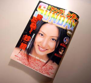 コンビニの雑誌コーナーには 少年誌から青年誌、女性誌だの成人誌まで 実... ヤングサンデー 休