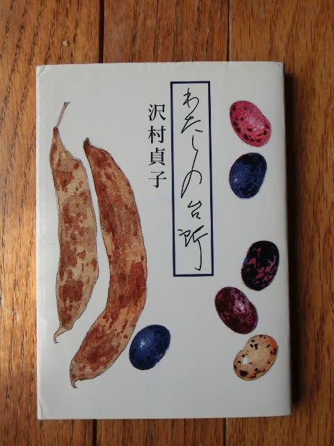 沢村貞子著 わたしの台所 朝日文庫