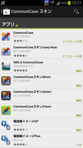 CommuniCase用スキン