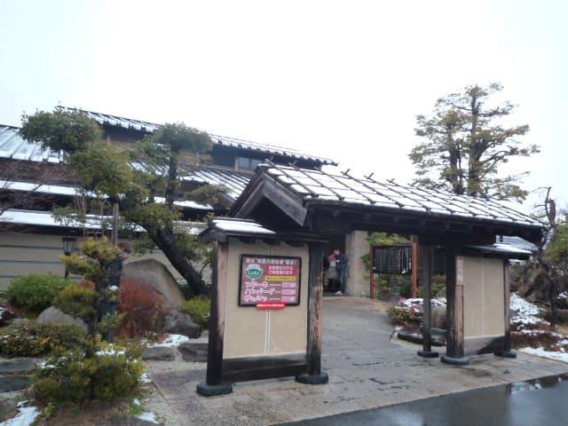 松阪温泉「熊野の郷」に行って来ました〜