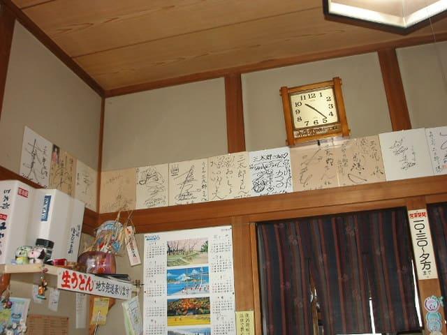 うどんの三太郎には有名人の色紙がいっぱい