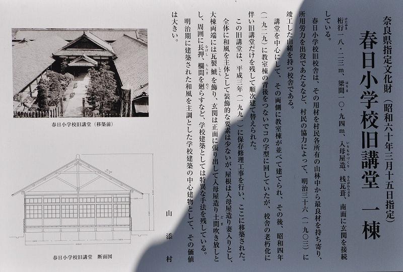 春日小学校旧講堂の説明板