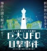 新世界の街歩き型 謎解きゲーム「巨大UFO目撃事件」