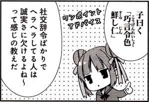 Manga_time_kr_carat_2014_05_p162_2