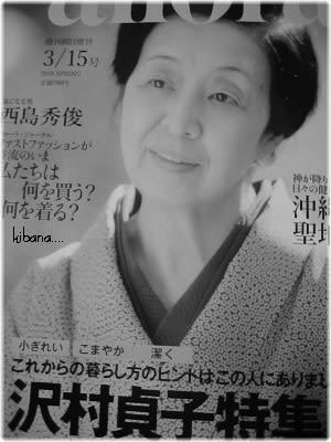 沢村貞子特集 - きばなの硝子瓶