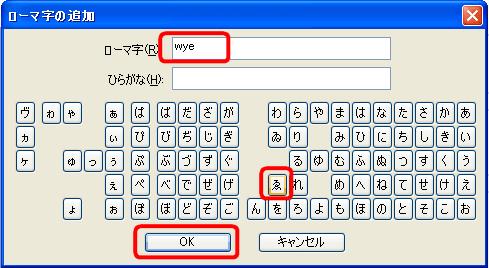 「ローマ字(R)」の欄にローマ字を入力し カーソルを「ひらがな(H)」欄に移動させて該当する文字をクリックして [OK]をクリックします