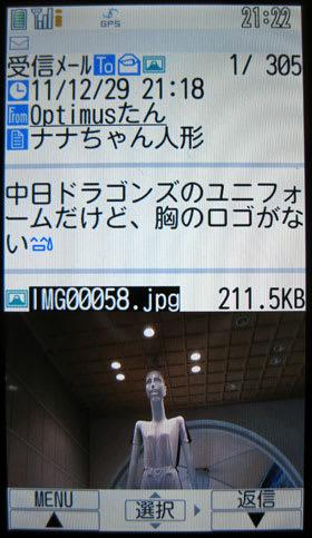 211KBの添付ファイル取得してメール画面に表示