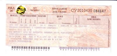 シベリア鉄道は最東端のワニノ ...