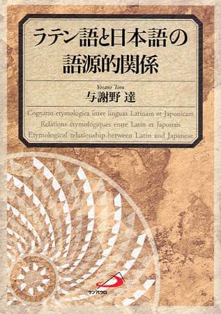 日本語の起源はラテン語? 夢とロマンの「新説」が話題に(ファクタ) - ... 日本語の起源はラ