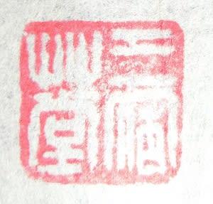平福百穂の画像 p1_25