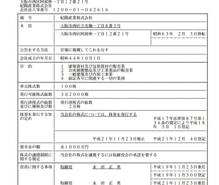 【大阪マン】警官レイプ天国大阪マンセー!! [転載禁止]©2ch.net