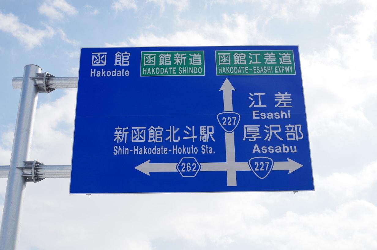 渡島大野駅&周辺 - midVamo