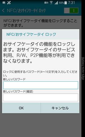 NFC/おサイフケータイロックの初期パスワード設定