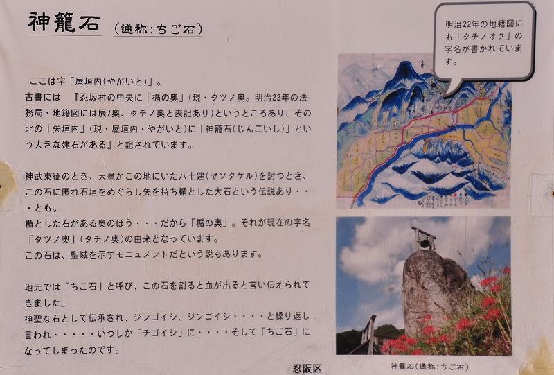 神籠石説明版