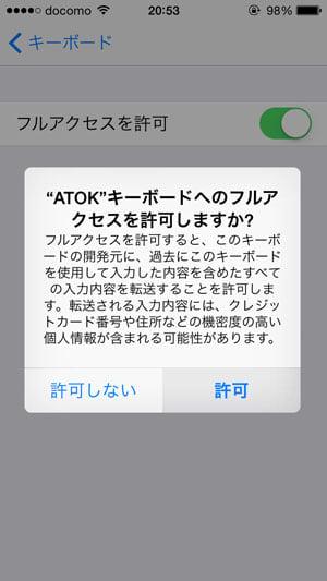 ATOKキーボードへのフルアクセスを許可しますか?