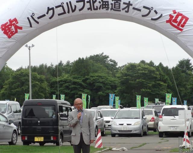 パークゴルフ北海道オープン大会...
